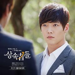 The Heirs OST Part.7 - Choi Jin Hyuk