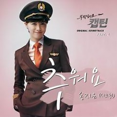 Take Care Of Us Captain OST Part.2 - Song Ji Eun