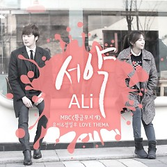 Golden Rainbow OST Part.4 - Ali