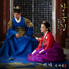 Jang Ok Jung, Live For Love OST Part.1 - Yim Jae Bum