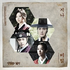 The Night Watchman's Journal OST Part.5 - G.NA