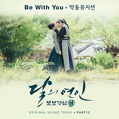 Album Moon Lovers : Scarlet Heart Ryo OST Part.12 - Akdong Musician