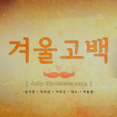 Jelly Christmas 2013 - Sung Shi Kyung,Park Hyo Shin,Seo In Guk,VIXX