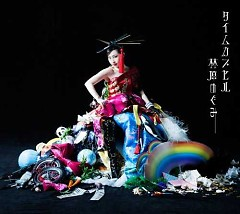 Time Capsule CD2 - Hayashibara Megumi