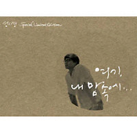 Here In My Heart (Special Edition) CD2 - Sung Si-kyoung