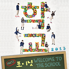 School OST Part.1 - 4MINUTE