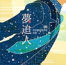 'Yume Oibito' Shigakukan Koutou Gakkou Kouka - KOKIA