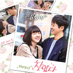 Album Beautiful Gong Shim OST Part.5 - Coffee Boy