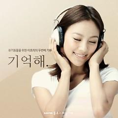 Remember (NAVER Talent Campaign Donations) - Lee Hyori