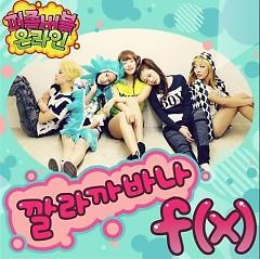 Puzzle Bubble Online OST - f(x)