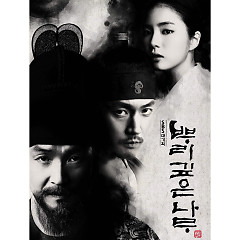 Deep Rooted Trees OST Part.2 - YangPa