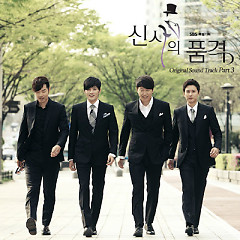 A Gentleman's Dignity OST Part 3 - Various Artists