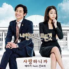 All About My Romance OST Part.1 - Baechigi,Shin Bo Ra