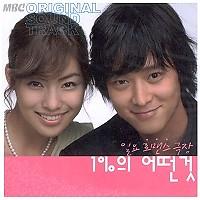 Album 1% Of Anything (Hạnh Phúc Bất Ngờ) OST - Various Artists