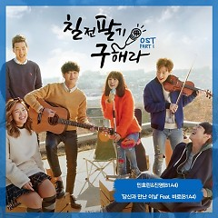 Perseverance, Goo Hae Ra OST Part.1 - Min Hyorin ft. B1A4