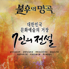 Immortal Song 2 (2015.05.02) - Various Artists