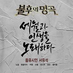 Immortal Song 2 (Seo Yoo Suk Special) - Various Artists