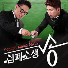 SBS 'CPR Song' Special Album Part.2 - Various Artists