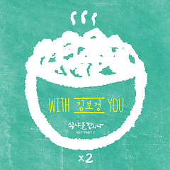 Let's Eat 2 OST Part.2 - Kim Bo Kyung