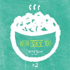 Let's Eat 2 OST Part.2 - Kim Bo Kyung