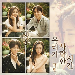 The Time We Were Not In Love OST Part.1 - KYUHYUN