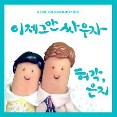 'A Cube' For Season # Sky Blue - Jung Eun Ji,Huh Gak