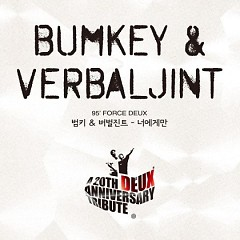 Deux 20th Anniversary Tribute Album Part.6 - Bumkey ft. Verbal Jint