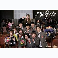 Dream High 2 -