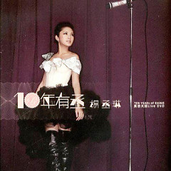 10年有丞 (Disc 3) / 10 Years Of Rannie - Dương Thừa Lâm