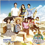 There I'm Not Afraid (Dragon TV, Sister Tricks Second Quarter OST) - Henry