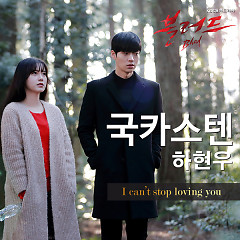 Blood Ost Part.3 - Ha Hyeon Woo (Guckkasten)