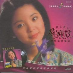 福建歌曲精选/ Tuyển Tập Ca Khúc Phúc Kiến (CD1) - Đặng Lệ Quân
