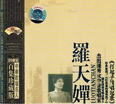 Album 杰出优秀女中音歌唱家/ Người Hát Nhạc Nữ Âm Trung Hay Nhất - La Thiên Thiền
