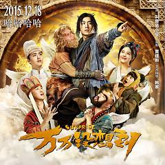 Album 《万万没想到》电影插曲主题曲 / Tây Du Ký 'Lạ' Truyện OST - Various Artists