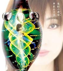Shuuketsu no Sadame - Hayashibara Megumi