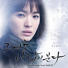 That Winter , The Wind Blows OST Part.3 - Gummy