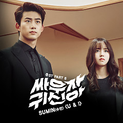 Let's Fight Ghost OST Part.6 - Sumin