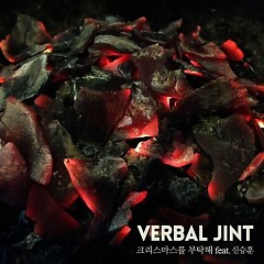 Christmas Request - Verbal Jint