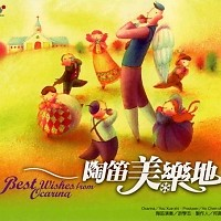 Best Wishes From Ocarina - You Xue-zhi