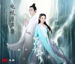 Album 花千骨 电视剧原声带 / Hoa Thiên Cốt OST - Various Artists