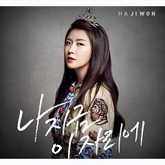 Hoàng hậu Ki OST -