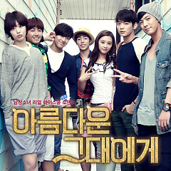 Album To The Beautiful You OST Part.4 - TAEYEON ft. Dana
