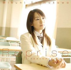 Reprise ~Shimokawa Mikuni Anisong Best~ (CD2) - Mikuni Shimokawa