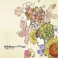 Kokohana Ghibli Mix - Kokohana