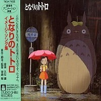 My Neighbor Totoro - Image Album - Joe Hisaishi
