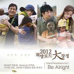 Road To Hope OST Part.1 - Yoseob,G.NA,Various Artists