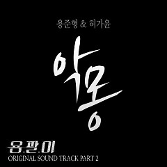 Yong Pal OST Part.2 - Jun Hyung ft. Gayoon