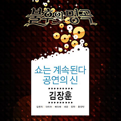 Immortal Song (Singing The Legend - Kim Jang Hoon) - Various Artists