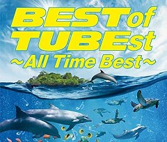 BEST of TUBEst ~All Time Best~ CD4 - TUBE