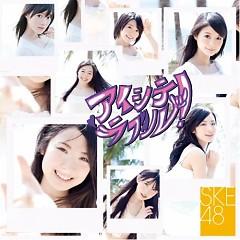 アイシテラブル! (Aishite Raburu!) - SKE48